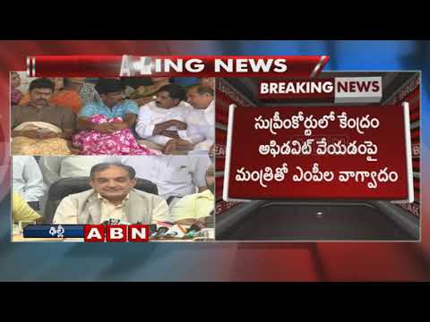Union Minister Birender Singh phone call to MP CM Ramesh Over Kadapa steel Plant