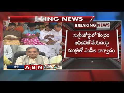 Union Minister Birender Singh phone call to MP CM Ramesh Over Kadapa steel Plant