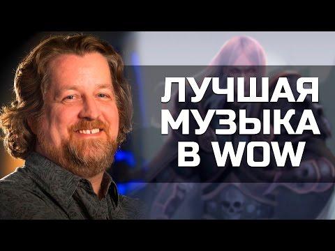 Самый КРУТОЙ композитор | World of Warcraft