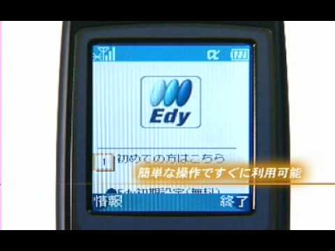 EdyPromotionVideo2003