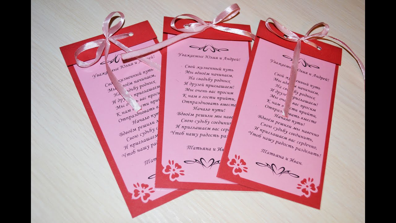 Как делать приглашение на свадьбу своими руками 97