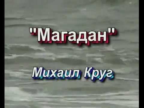 Михаил Круг - Магадан.