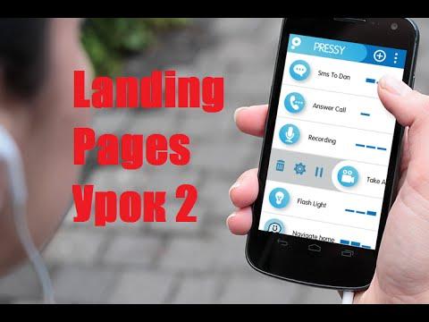 Landing Pages УРОК 2 (Помощь для участников БМ)