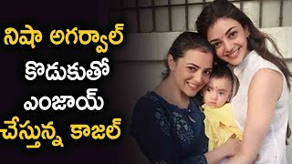 Kajal Agarwal With Her Nephew | Kajal Agarwal Latest Videos | Latest Telugu Movie News