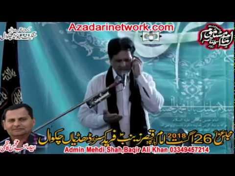 Zakir Zaigham Shah || Majlis 26 Aug 2018 Fareed Kasar Chakwal ||