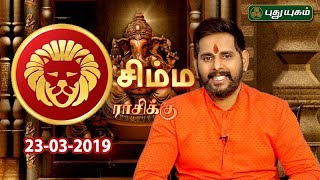 சிம்ம ராசி நேயர்களே! இன்றுஉங்களுக்கு… | Leo | Rasi Palan | 23/03/2019