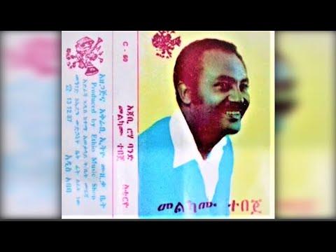 Melkamu Tebeje - Minew Medkeme ምነው መድከሜ (Amharic)
