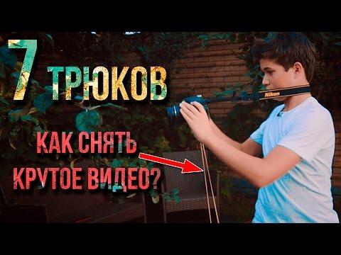 7 трюков для съёмки крутого видео (часть 1)