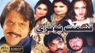 Pashto Comedy Telefilm - Kismat Poorhy - Jehangir Khan , Muhammad Hussain , Nadia Gul , Shaanza