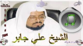 Sheikh Ali Jaber - Quran (12) Yusuf - سورة يوسف
