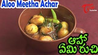 Aaha Emi Ruchi || How To Prepare Aloo Meetha Achar || Bharathi