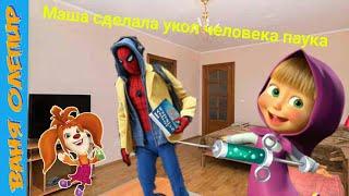 Маша и Медведь и Барбоскины Игрушки новый серий Маша сделала укол человека паука