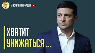 """Срочно! Зеленский вводит план """"Б"""" на Востоке Украины"""