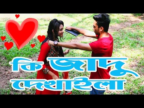 Bangla Prank | কি জাদু দেখাইলা | Best Bangla Funny Video |Prank King Entertainment