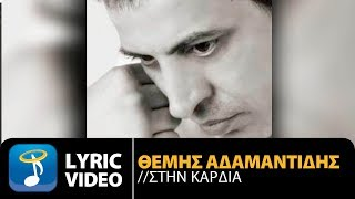 Θέμης Αδαμαντίδης - Στην Καρδιά   Themis Adamantidis (Official Lyric Video HQ)