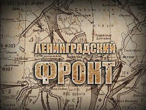Ленинградский фронт. 3-тья серия «Прорыв»
