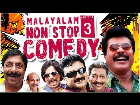 Malayalam Movie | Malayalam Non Stop Comedy Vol - 3 video