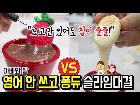 [대결] 영어 안쓰고 퐁듀 슬라임 만들기│초코 VS 치즈│댄스타임ㅋ│하루아루TV