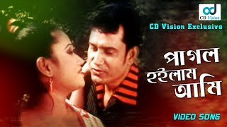 Pagol Hoilam Ami | HD Movie Song | Polash & Sohagi | CD Vision
