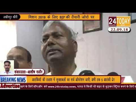 24hrstoday Breaking News:- मिशन 2019 के लिए BJP की तैयारी जोरो पर Report by Aasish Rathor