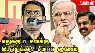 Seeman Speech | Kodanad Issue | 10% Reservation