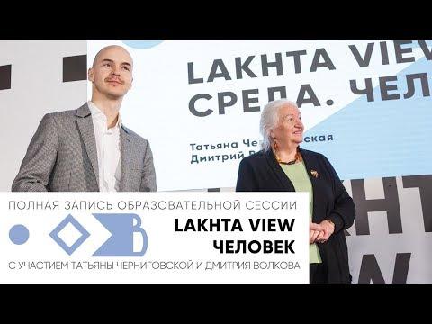 LAKHTA VIEW: Человек с участием Татьяны Черниговской и Дмитрия Волкова (полная запись сессии #5)