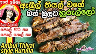 Hurulla fish for lunchbox by Apé Amma