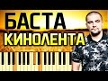 Баста - Кинолента / piano cover + ноты + midi