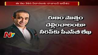Nirav Modi Follows Liquor King Vijay Mallya's Escape Game || Nirav Modi to Appear In Front of ED