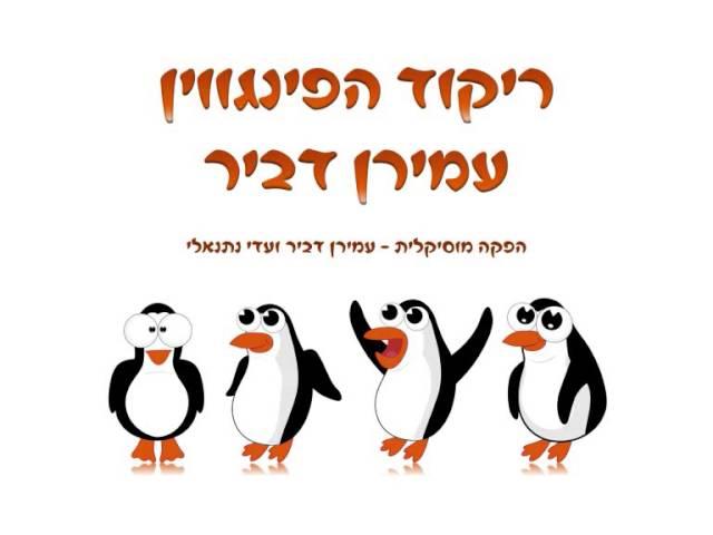 ריקוד הפינגווין - הגרסה היהודית | עמירן דביר |   The Penguin dance Jewish version