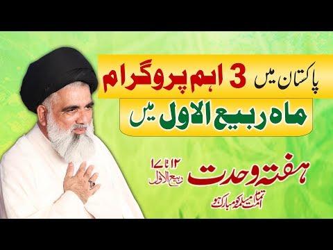 Rabi-ul-Awal mai 3-ehm Programs (in Pakistan) | Ustad e Mohtaram Syed Jawad Naqvi