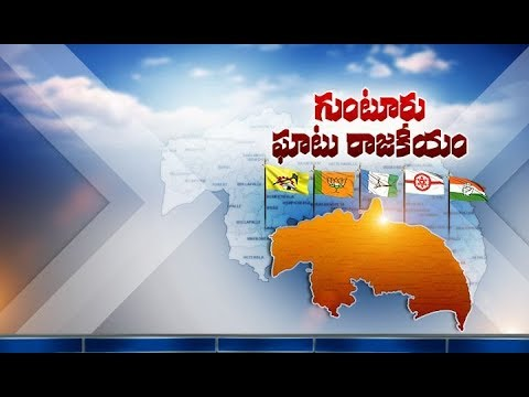 Are TDP & YCP Neck to Neck in Upcoming Elections | in Guntur | Political Roundup
