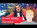 АЛЕНА АЛЕНА ОТКРЫВАЙ СВОЙ ДВЕРИ ДЛЯ НАС | Alyona Alyona – Відчиняй реакция