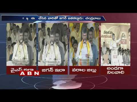 CM Chandrababu Naidu Speech at TDP Jayaho BC Public meeting in Rajahmundry | Highlights