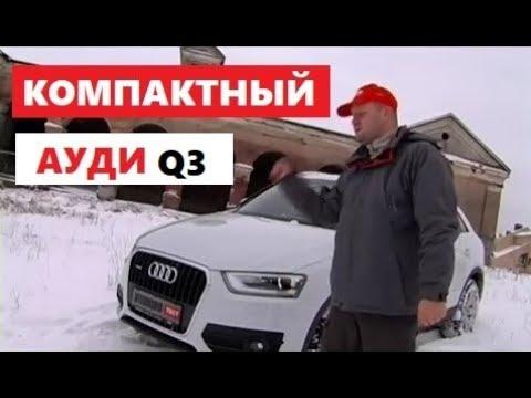 Audi Q3, обзор