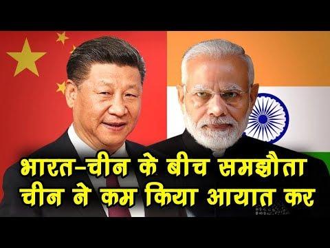 China ने किया India के साथ समझौता, भारतीय दवाओं पर कम करेगा आयात कर