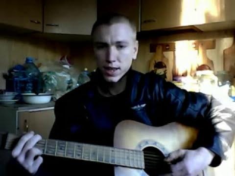Братва (под гитару)