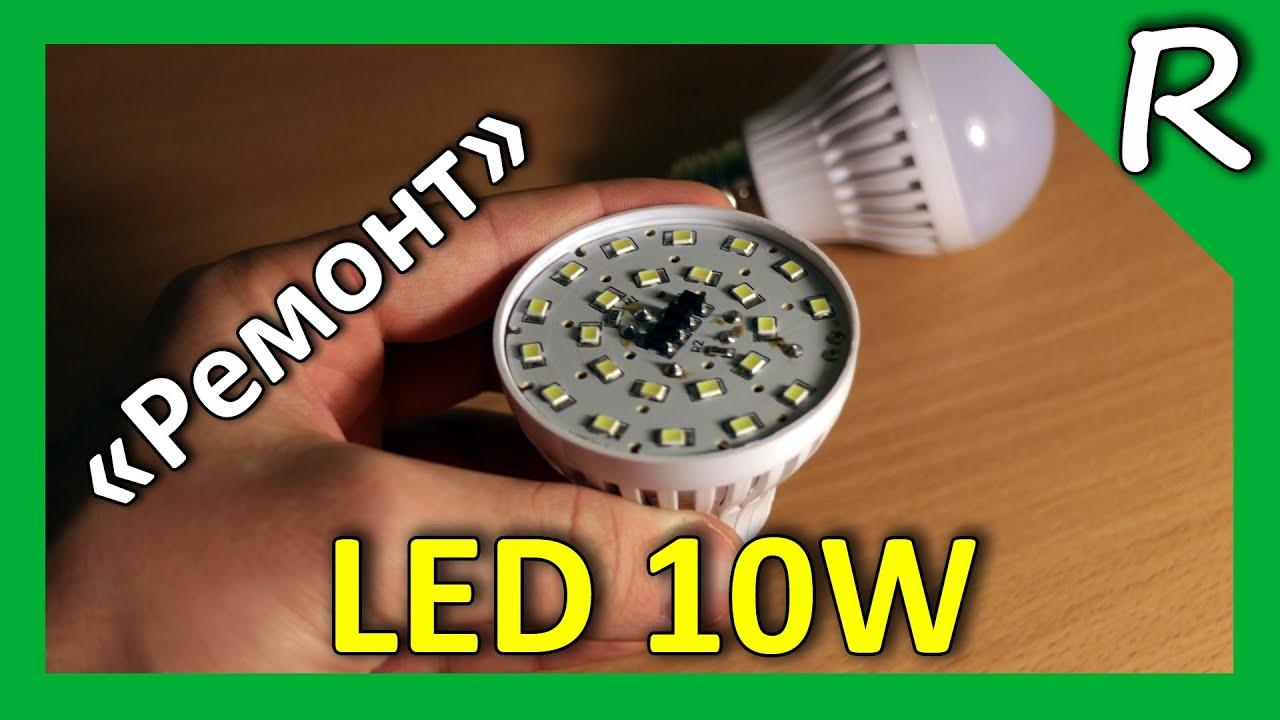 Светодиодный светильник своими руками: схемы, фото, видео 15