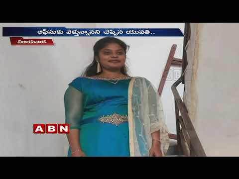విజయవాడలో యువతి మిస్సింగ్ కలకలం, ఆఫీస్ కి వెళ్తున్నాననిచెప్పి | woman missing at Vijayawada