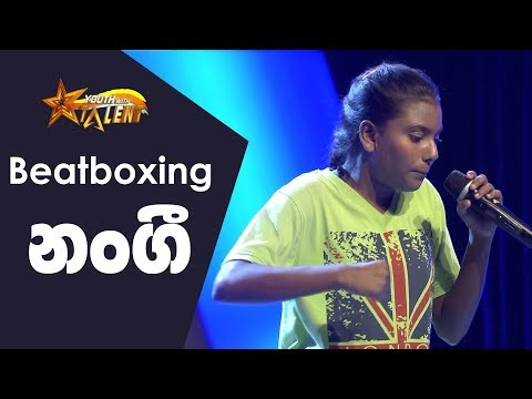 Beatboxing කරන නංගි - Youth With Talent