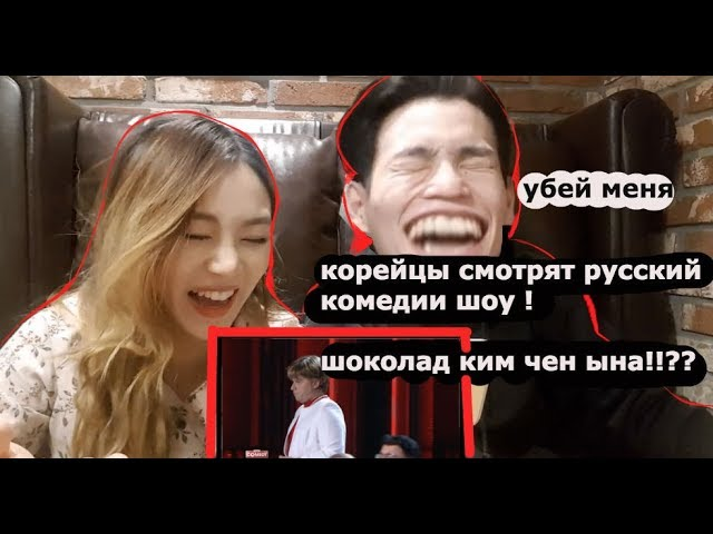 Корейцы смотрят РУССКИЙ КОМЕДИИ ШОУнам это смешно?Русский Ким чен ын?러시아 개그는웃기나?|минкенха|Minkyungha