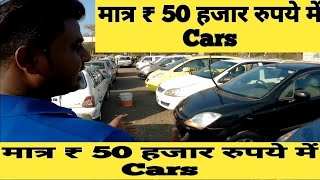 Second hand cars under 50000 to 100000