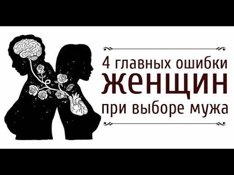 Главные Ошибки Женщин при Выборе Мужа!