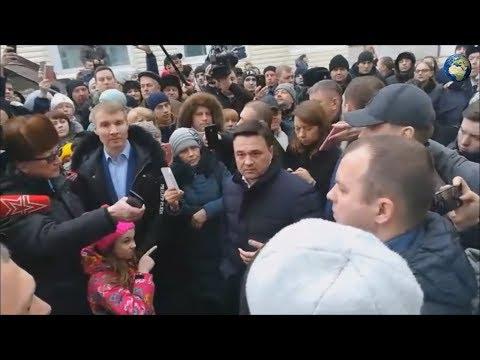 Участники митинга в Волоколамске освистали губернатора Подмосковья