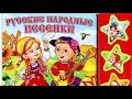 ЛЮБИМЫЕ Русские Народные Песни - Русские Песни для Взрослых и Детей Сборник #русскиепесни