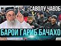ХОЧИ МИРЗО 2018 БАРОИ ГАРИБ БАЧАХО САВОЛУ ЧАВОБ АПРЕЛЬ mp3