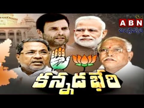 Amit shah Slams Congress Party | karnataka Assembly Elections 2018 | ABN Telugu