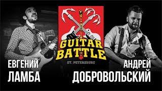 GUITAR BATTLE #02 Ламба VS Добровольский