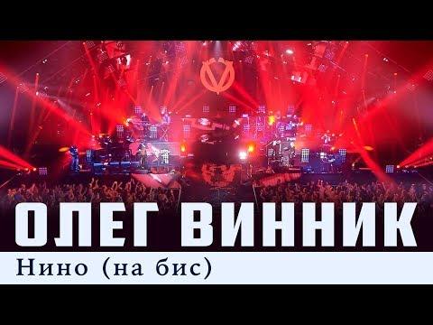 ОЛЕГ ВИННИК  - Нино  [На Бис]