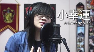 A Little Happiness 小幸運 (Hebe Tien 田馥甄) - Cover